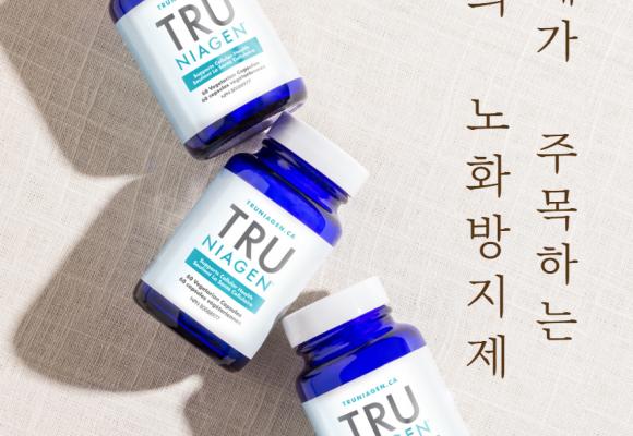 불로장생의 물질,니코틴아미드 트루 니아젠(TRU NIAGEN)