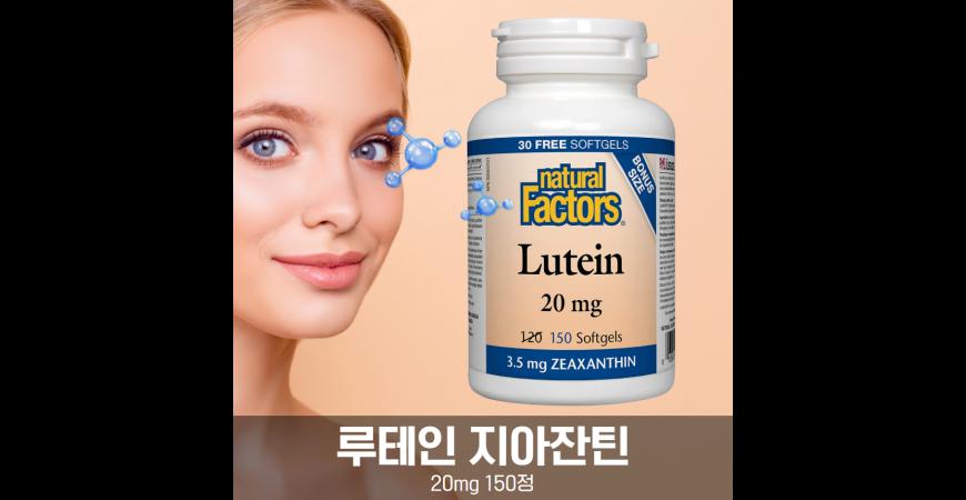 루테인지아잔틴으로 눈건강 지키기