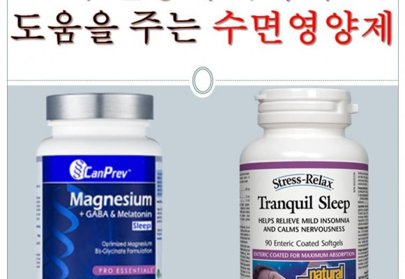 수면장애(불면증) 극복에 도움을 주는 성분과 수면영양제 추천